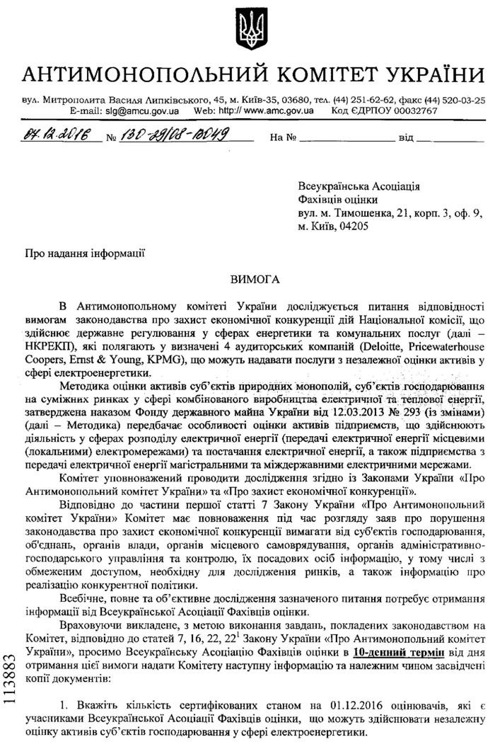AMKU-v-ocherednoy-raz-stanovitsya-na-zashchitu-otsenochnogo-soobshchestva-Ukrainy-2