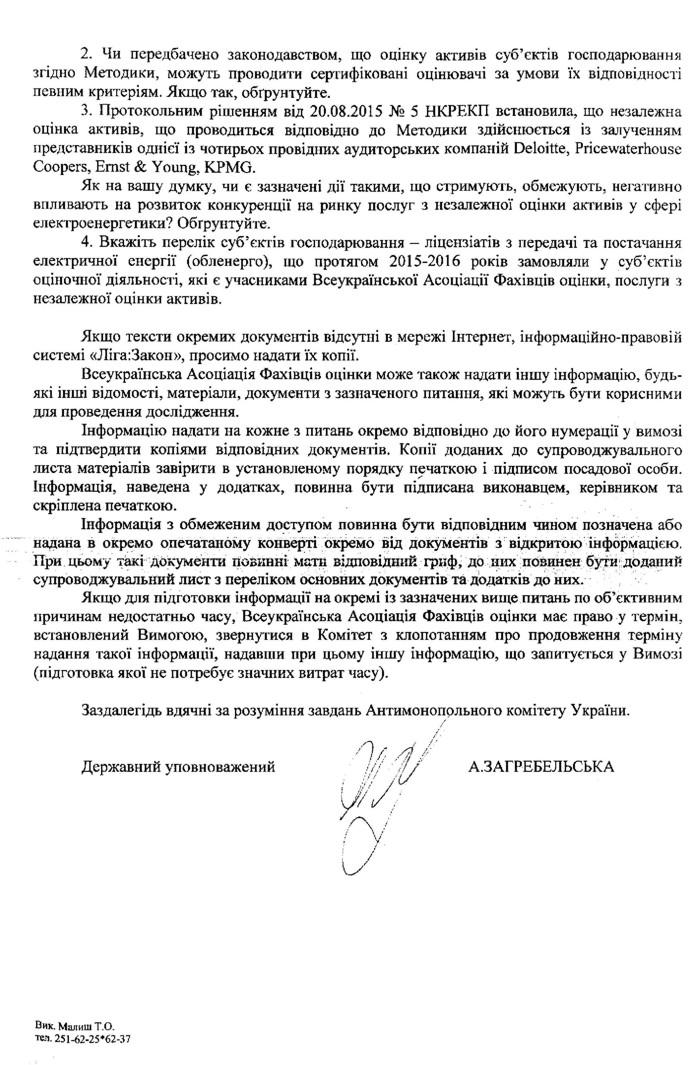 AMKU-v-ocherednoy-raz-stanovitsya-na-zashchitu-otsenochnogo-soobshchestva-Ukrainy-3