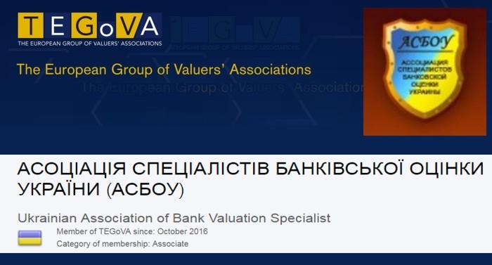 ASBOU-represent-Ukraine-in-the-European-group-associations-Appraisers-1