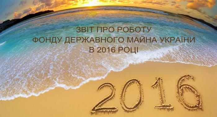 Zvit-pro-robotu-Fondu-derzhavnoho-mayna-Ukrayiny-v-2016-rotsi