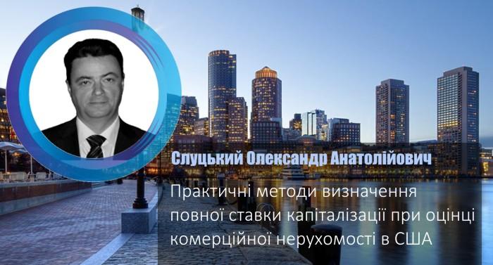 Aleksandr-Slutskiy-Prakticheskiye-metody-opredeleniya-polnoy-stavki-kapitalizatsii-pri-otsenke-kommercheskoy-nedvizhimosti-v-USA