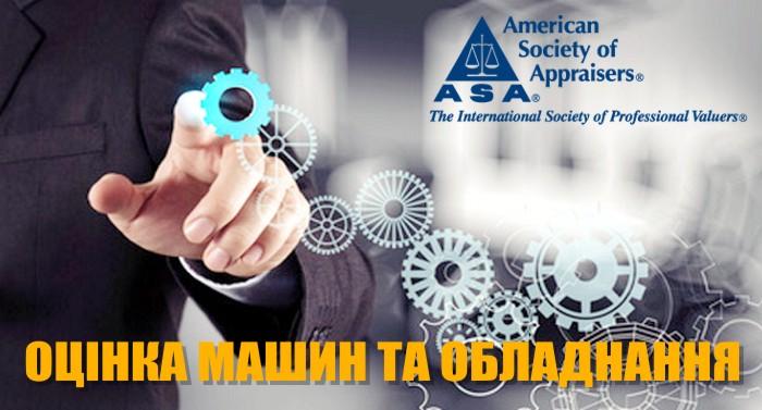 American-Society-of-Appraisers-otsenka-mashin-i-oborudovaniya