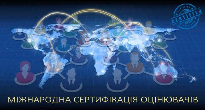 Mizhnarodna-sertyfikatsiya-otsinyuvachiv