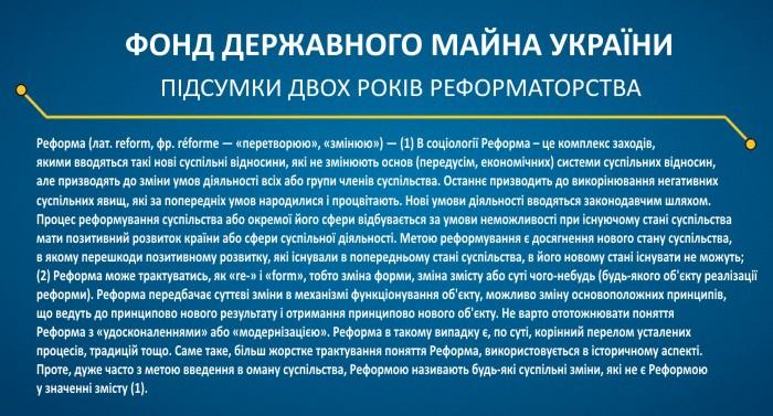 Pidsumky-dvokh-rokiv-reformatorskykh-potuh-Fondu-derzhavnoho-mayna-Ukrayiny