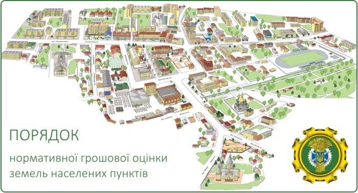 Poryadok-normatyvnoyi-hroshovoyi-otsinky-zemel-naselenykh-punktiv-2017