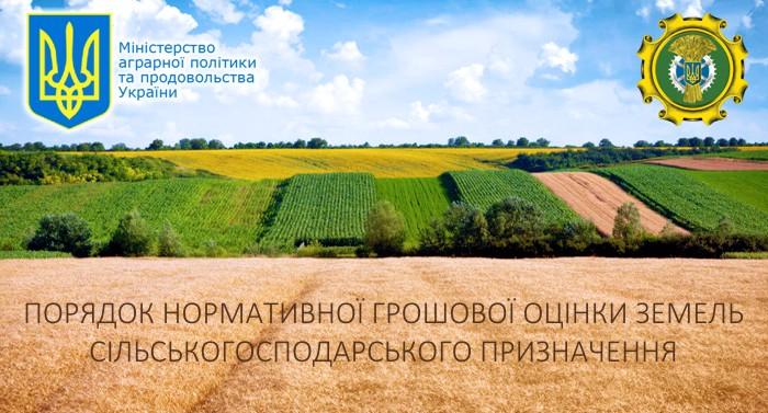 Poryadok-normatyvnoyi-hroshovoyi-otsinky-zemel-silskohospodarskoho-pryznachennya-2017