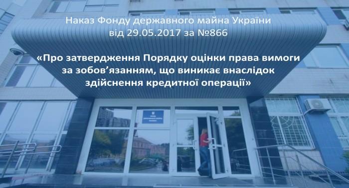 Poryadok-otsinky-prava-vymohy-za-zobovyazannyam-shcho-vynykaye-vnaslidok-zdiysnennya-kredytnoyi-operatsiyi