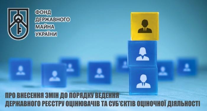 Poryadok-vedennya-Derzhavnoho-reyestru-otsinyuvachiv-ta-subyektiv-otsinochnoyi-diyalnosti-nova-redaktsiya-vid-01-08-2017-roku