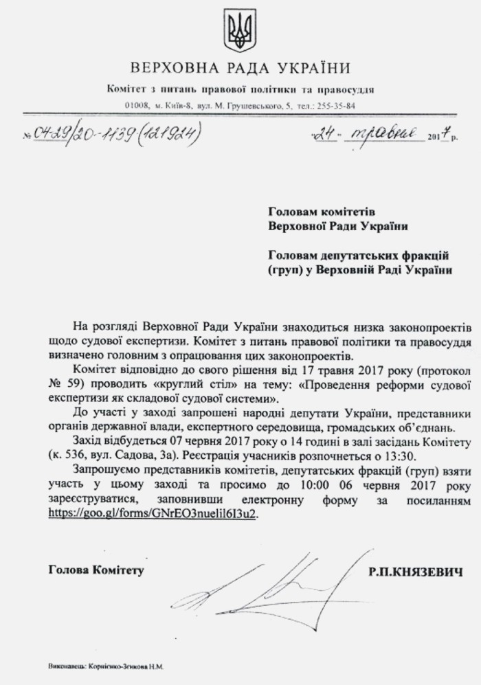 Provedennya-reformy-sudovoyi-ekspertyzy-yak-skladovoyi-sudovoyi-systemy-02