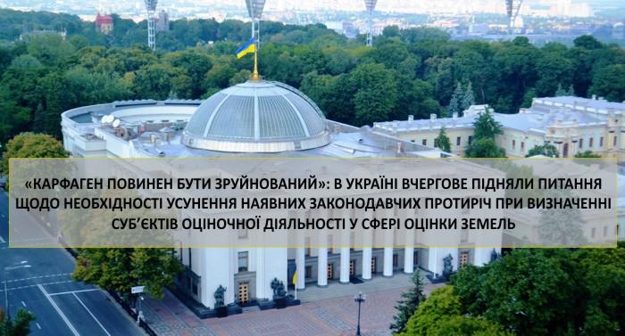 V-Ukrayini-vcherhove-pidnyaly-pytannya-shchodo-neobkhidnosti-usunennya-nayavnykh-zakonodavchykh-protyrich-pry-vyznachenni-subyektiv-otsinochnoyi-diyalnosti-u-sferi-otsinky-zemel-01