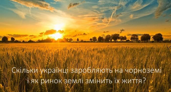 Vartist-zemli-silskohospodarskoho-pryznachennya-chastyna-2-1