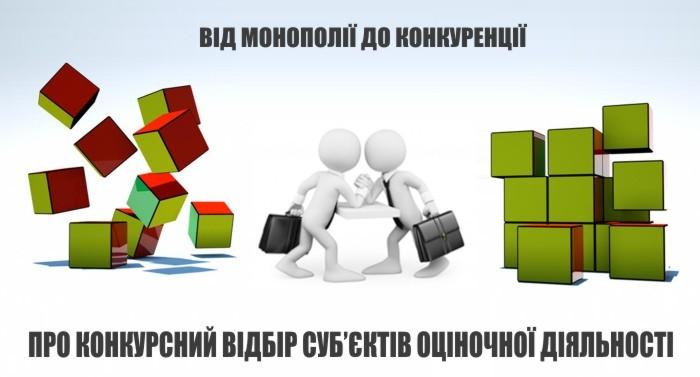 Vid-monopoliyi-do-konkurentsiyi-pro-konkursnyy-vidbir-subyektiv-otsinochnoyi-diyalnosti-1