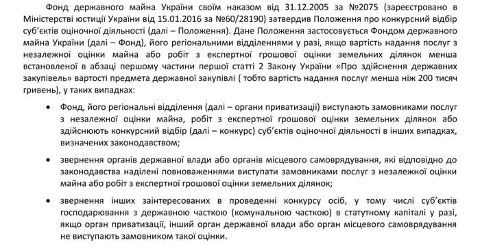 Vid-monopoliyi-do-konkurentsiyi-pro-konkursnyy-vidbir-subyektiv-otsinochnoyi-diyalnosti-2