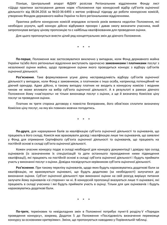 Vid-monopoliyi-do-konkurentsiyi-pro-konkursnyy-vidbir-subyektiv-otsinochnoyi-diyalnosti-3