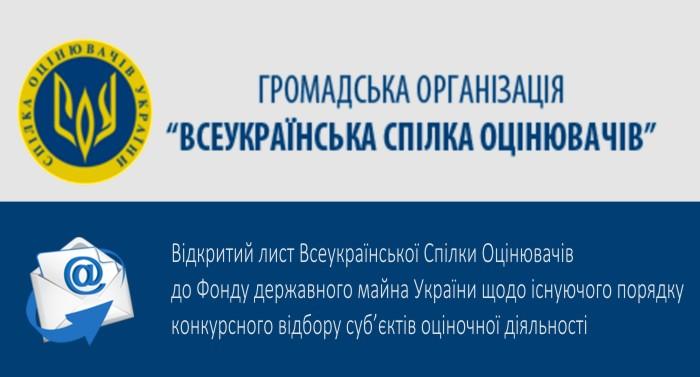 Vidkrytyy-lyst-Vseukrayinskoyi-Spilky-Otsinyuvachiv-do-Fondu-derzhavnoho-mayna-Ukrayiny-shchodo-isnuyuchoho-poryadku-konkursnoho-vidboru-subyektiv-otsinochnoyi-diyalnosti-1