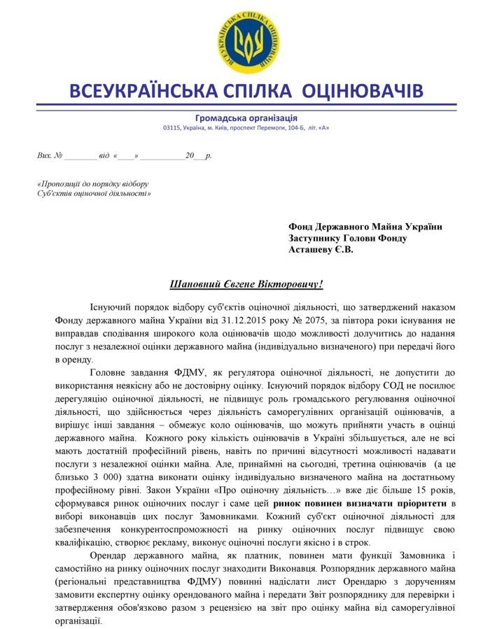 Vidkrytyy-lyst-Vseukrayinskoyi-Spilky-Otsinyuvachiv-do-Fondu-derzhavnoho-mayna-Ukrayiny-shchodo-isnuyuchoho-poryadku-konkursnoho-vidboru-subyektiv-otsinochnoyi-diyalnosti-2