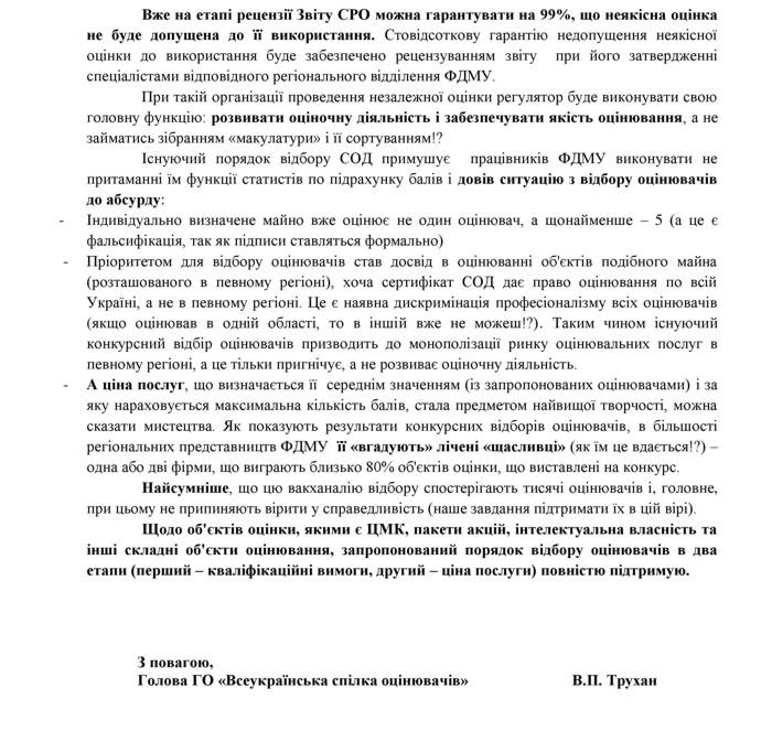 Vidkrytyy-lyst-Vseukrayinskoyi-Spilky-Otsinyuvachiv-do-Fondu-derzhavnoho-mayna-Ukrayiny-shchodo-isnuyuchoho-poryadku-konkursnoho-vidboru-subyektiv-otsinochnoyi-diyalnosti-3