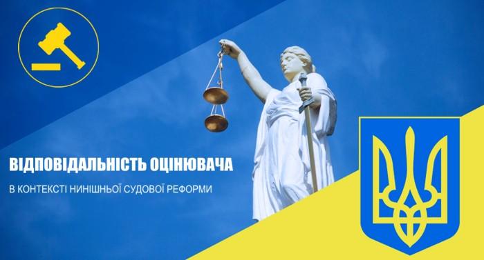 Vidpovidalnist-otsinyuvacha-v-konteksti-nynishnoyi-sudovoyi-reformy