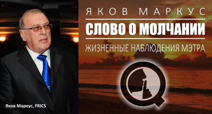 Yakov-Markus-Slovo-o-molchanii-zhiznennyye-nablyudeniya-metra