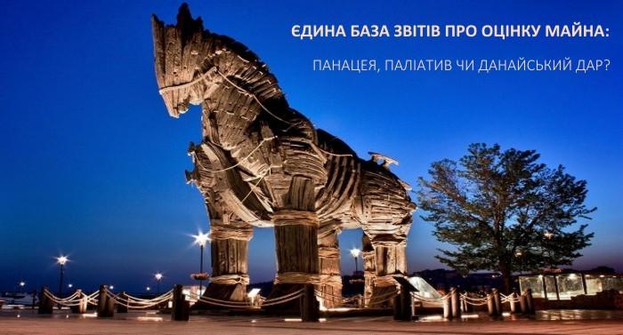 Yedyna-baza-zvitiv-pro-otsinku-mayna-panatseya-paliatyv-chy-danayskyy-dar-1