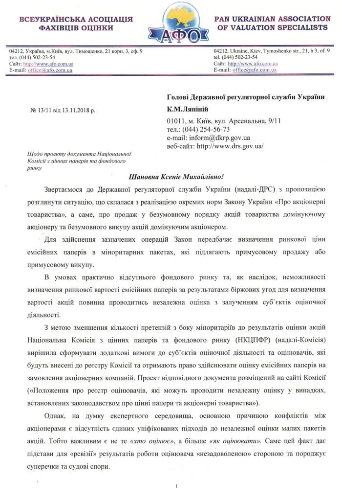 02_Shchodo-proektu-dokumenta-Natsionalnoyi-Komisiyi-z-tsinnykh-paperiv-ta-fondovoho-rynku