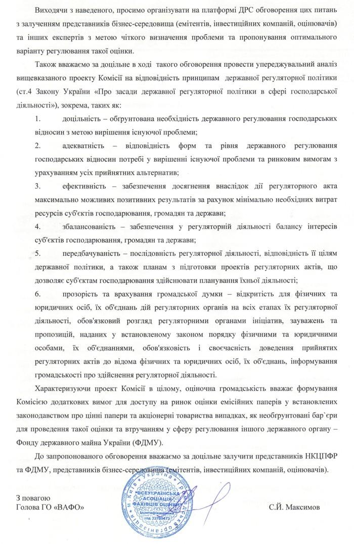 03_Shchodo-proektu-dokumenta-Natsionalnoyi-Komisiyi-z-tsinnykh-paperiv-ta-fondovoho-rynku