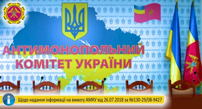 2018-08-14-01-On-providing-information-at-the-request-of-the-Antimonopoly-Committee-of-Ukraine