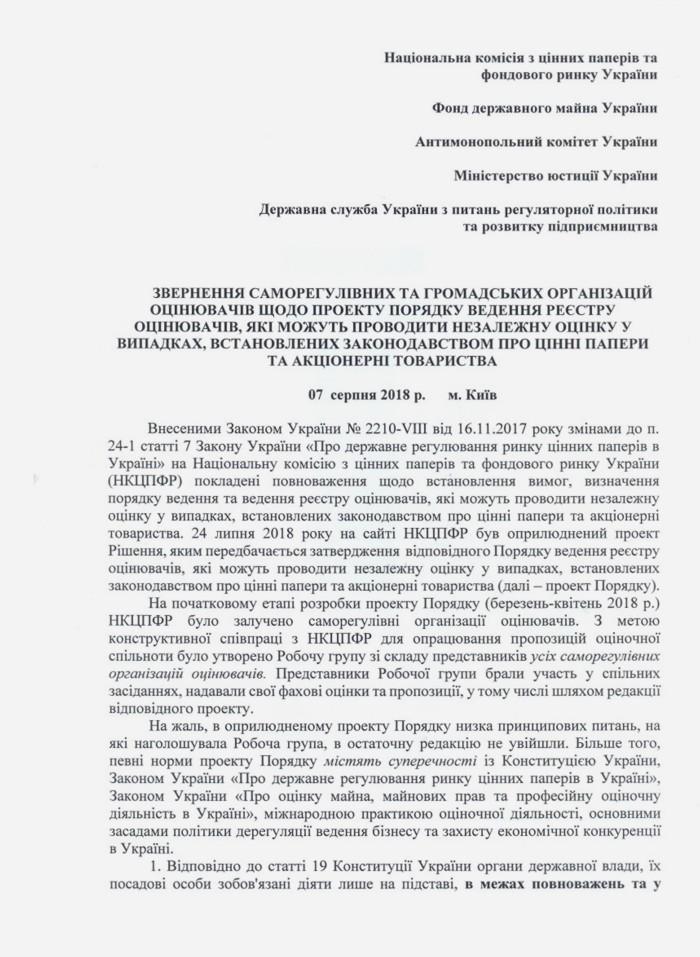 Всеукраїнська Асоціація Фахівців Оцінки