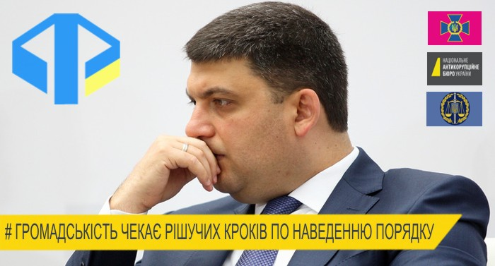 Appeal-to-Prime-Minister-of-Ukraine-Volodymyr-Groisman-01