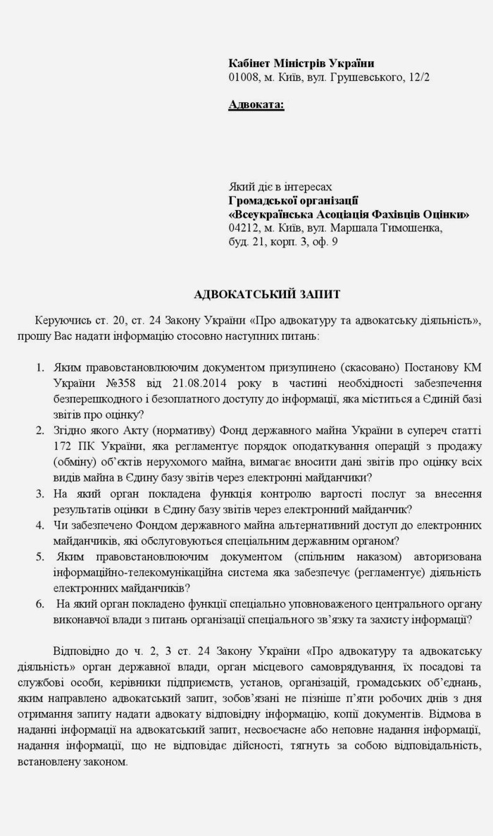 Appeal-to-Prime-Minister-of-Ukraine-Volodymyr-Groisman-02