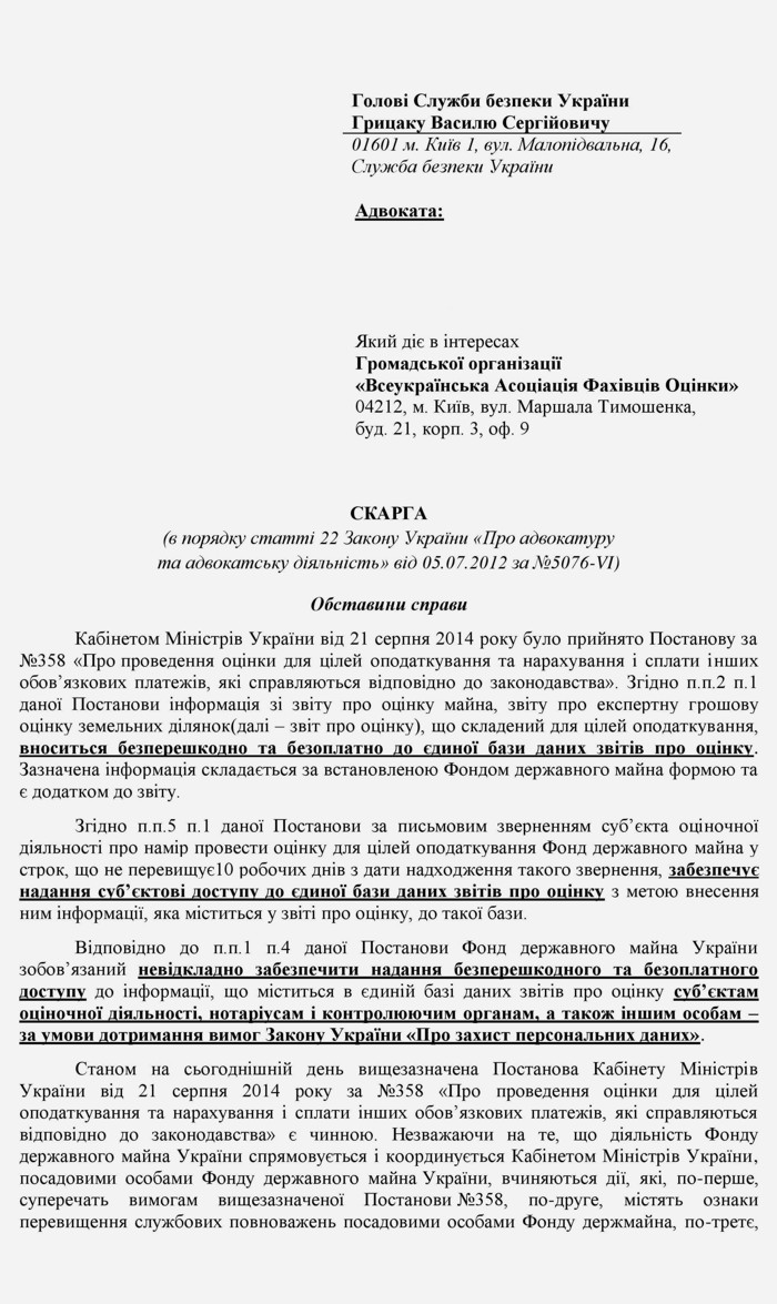Appeal-to-Prime-Minister-of-Ukraine-Volodymyr-Groisman-03