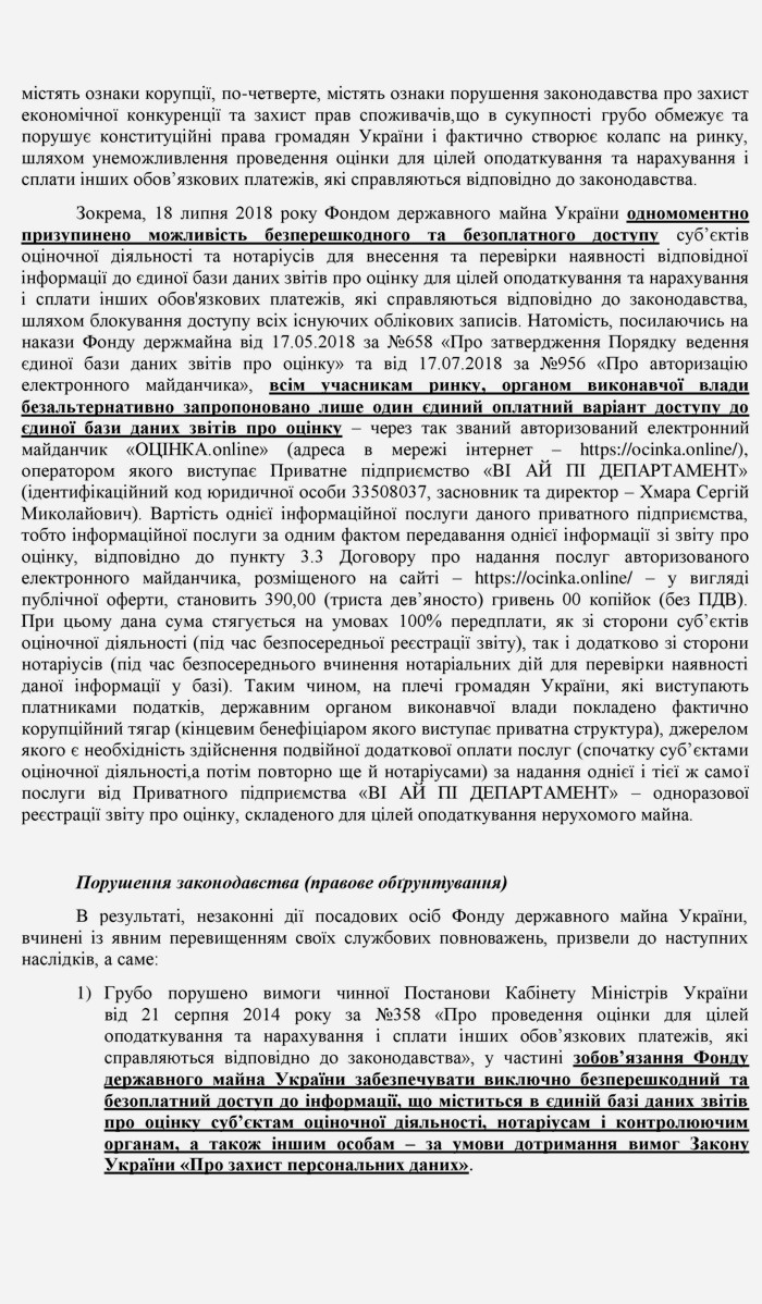 Appeal-to-Prime-Minister-of-Ukraine-Volodymyr-Groisman-04