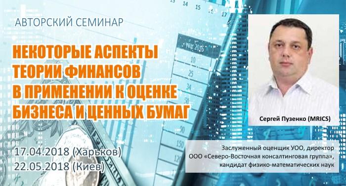 Avtorskiy-seminar-Sergeya-Puzenko-04-2018-01
