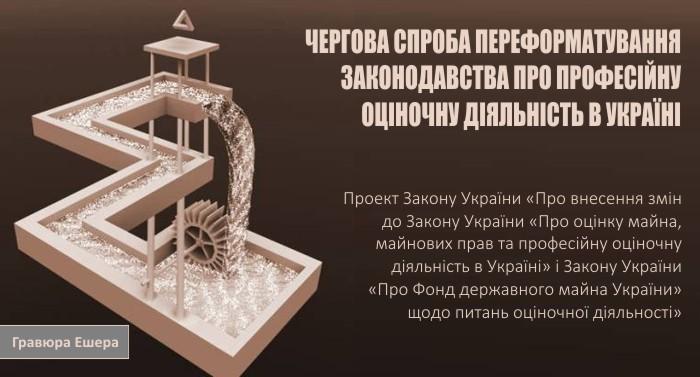 Cherhova-sproba-pereformatuvannya-zakonodavstva-pro-profesiynu-otsinochnu-diyalnist-v-Ukrayini
