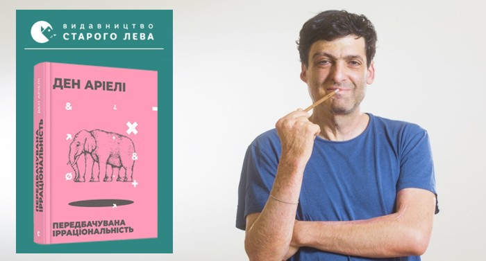 Dan-Ariely-Predictably-Irrational
