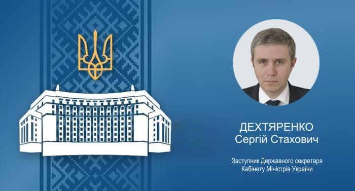 Dekhtyarenko-Serhiy-Stakhovych