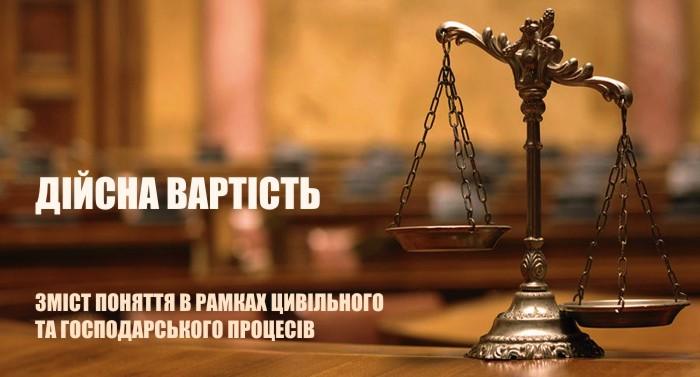 Diysna-vartist-zmist-ponyattya-v-ramkakh-tsyvilnoho-ta-hospodarskoho-protsesiv