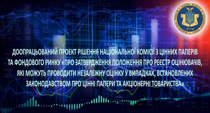 Doopratsovanyy-proekt-rishennya-Natsionalnoyi-komisiyi-z-tsinnykh-paperiv-ta-fondovoho-rynku-Pro-zatverdzhennya-Polozhennya-pro-reyestr-otsinyuvachiv