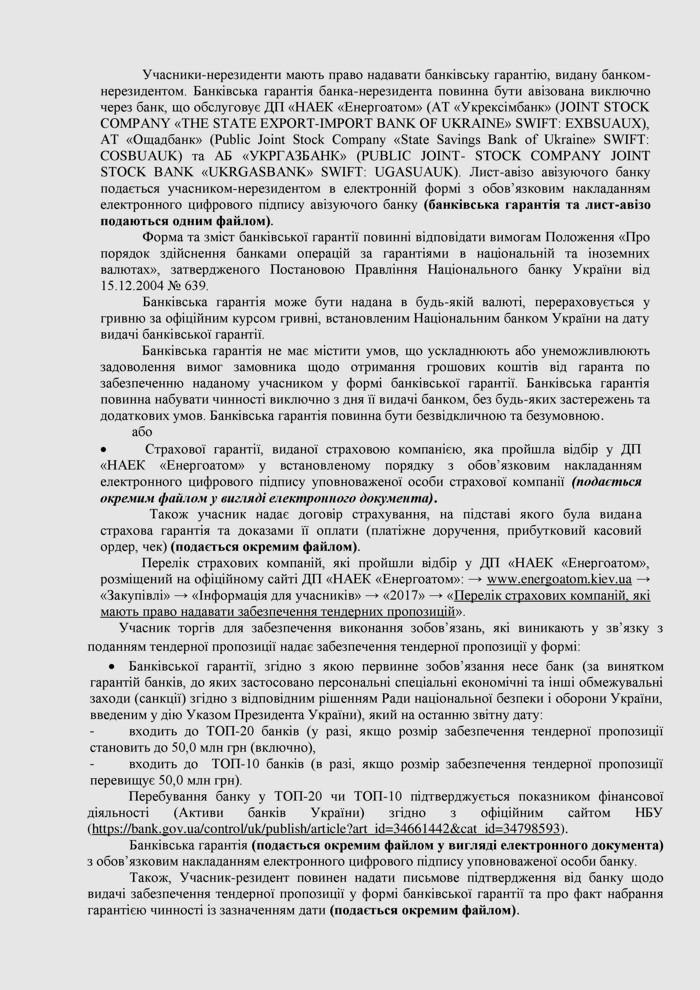 Ilyuziya-vyboru-abo-istoriya-pro-nayprozorishyy-tender-na-Prozorro-4