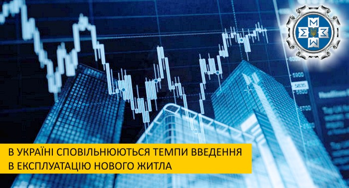 In-Ukraine-the-pace-of-commissioning-of-new-housing-is-slowing-down-01