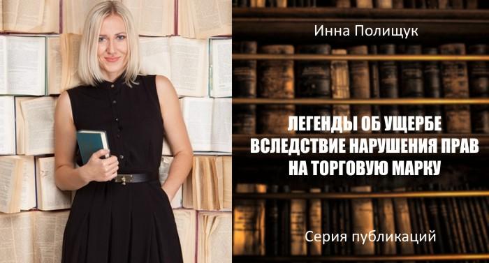 Inna-Polishchuk-Kto-poterpevshiy-i-kontekstualnost-materialnogo-vreda-vsledstviye-narusheniya-prav-na-torgovuyu-marku
