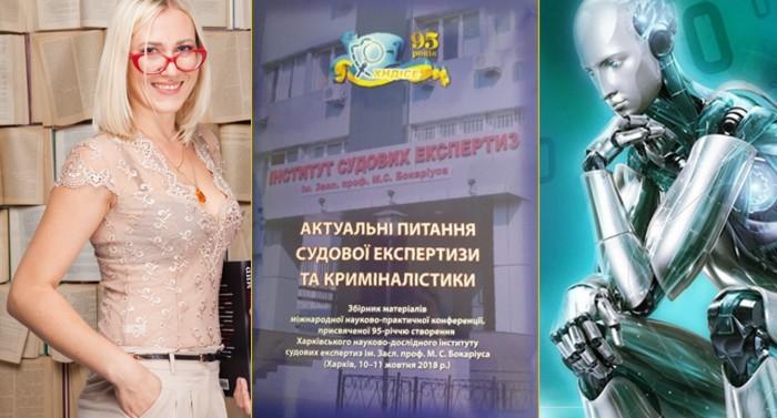 Inna-Polishchuk-Tezy-do-Mizhnarodnoyi-naukovo-praktychnoyi-konferentsiyi-Aktualni-pytannya-sudovoyi-ekspertyzy-i-kryminalistyky