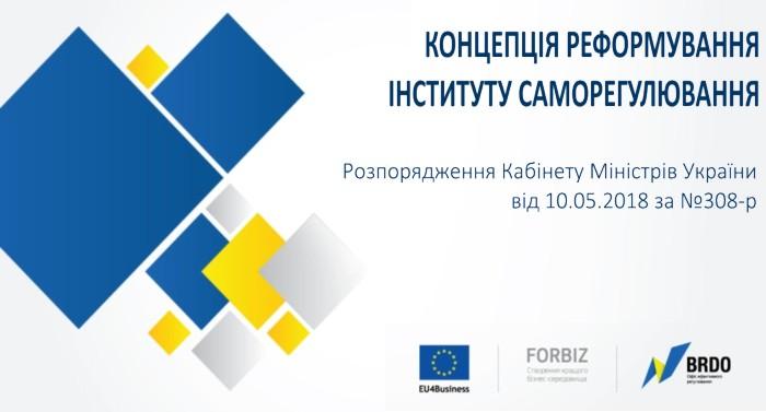 Kontseptsiya-reformuvannya-instytutu-samorehulyuvannya-v-Ukrayini