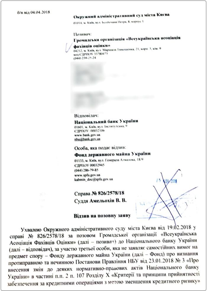 Labirynty-lohiky-Natsionalnoho-banku-Ukrayiny-ta-Fondu-derzhavnoho-mayna-Ukrayiny-02