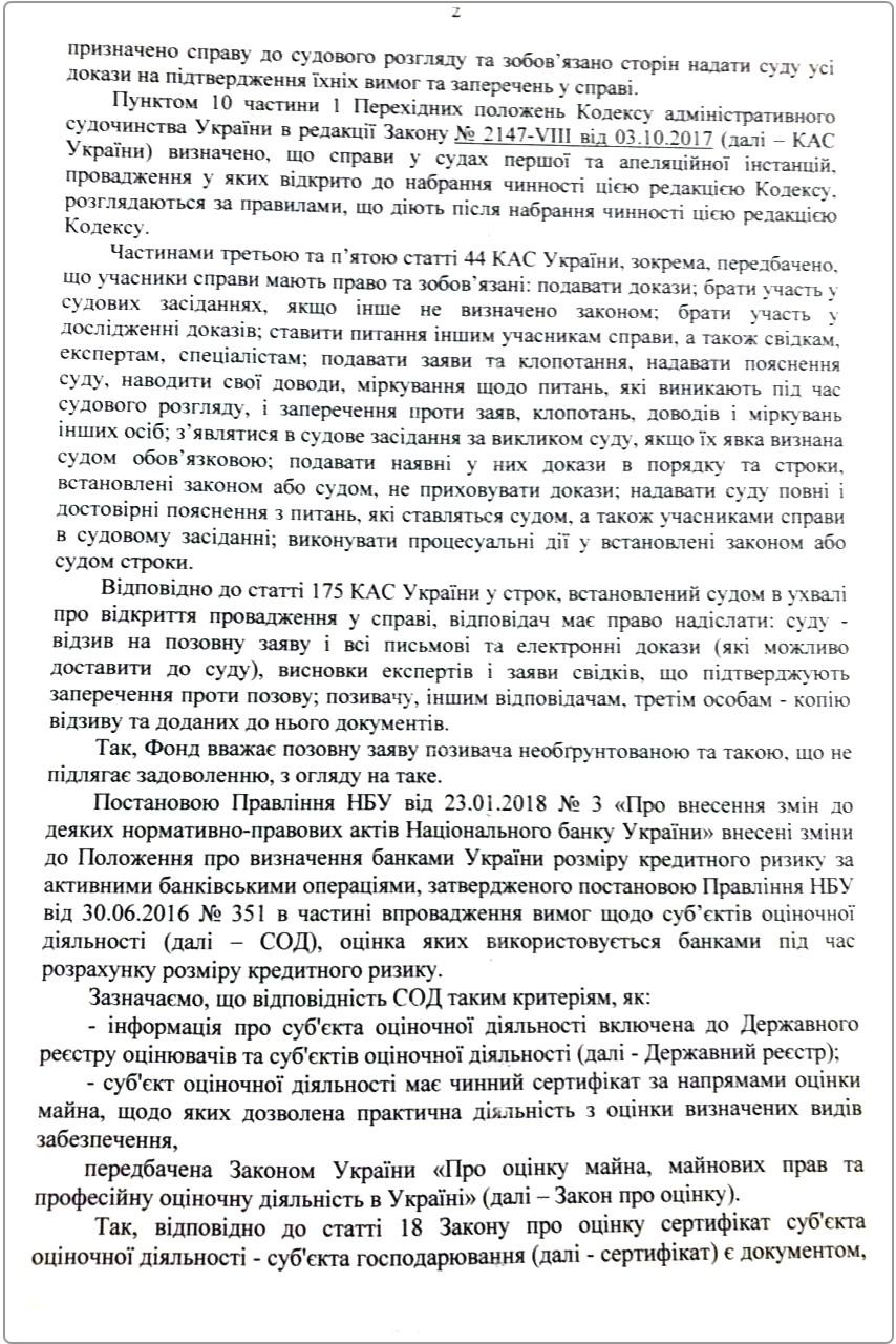 Labirynty-lohiky-Natsionalnoho-banku-Ukrayiny-ta-Fondu-derzhavnoho-mayna-Ukrayiny-03