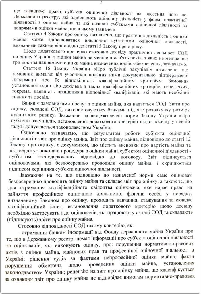 Labirynty-lohiky-Natsionalnoho-banku-Ukrayiny-ta-Fondu-derzhavnoho-mayna-Ukrayiny-04