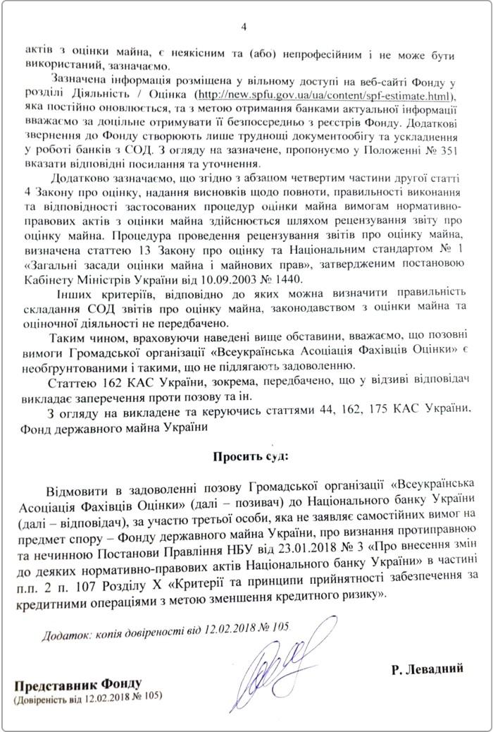 Labirynty-lohiky-Natsionalnoho-banku-Ukrayiny-ta-Fondu-derzhavnoho-mayna-Ukrayiny-05