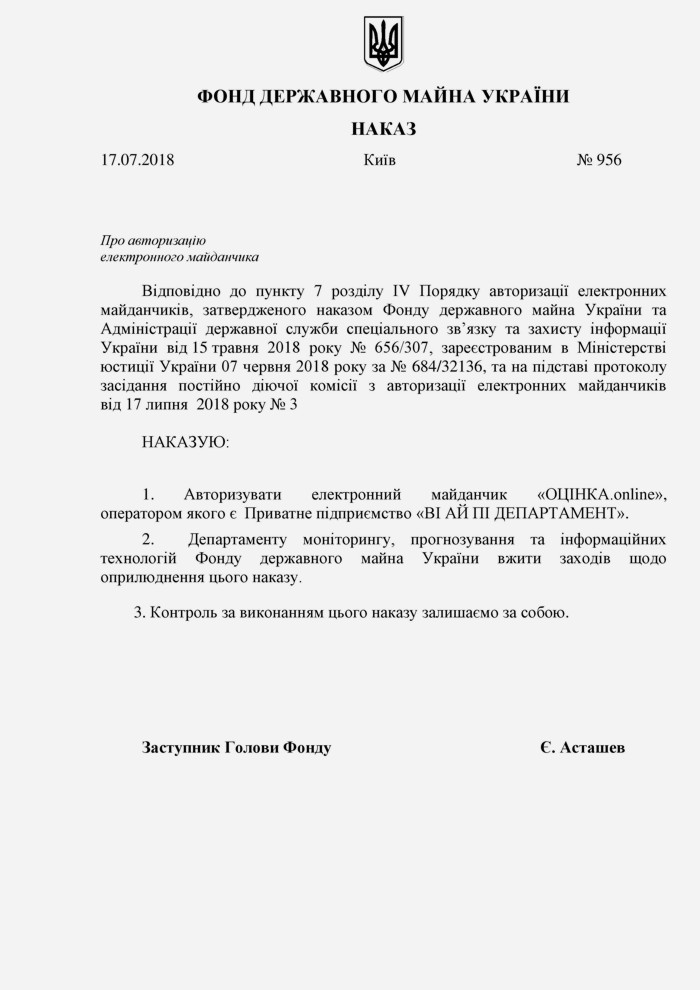 Nakaz_Avtor_ViAiPiDepartmets-page-001