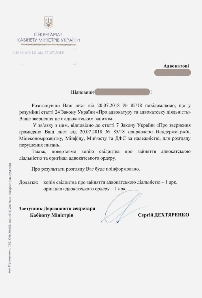 Natsderzhsluzhba-Minekonomrozvytku-Minfin-Minyust-ta-DFS-pereviryat-zakonnist-diy-Fondu-derzhmayna