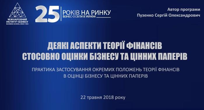 Nekotoryye-aspekty-teorii-finansov-primenitelno-k-otsenke-biznesa-i-tsennykh-bumag